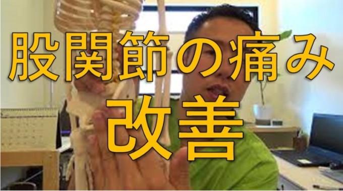 股関節の痛み改善サムネイル